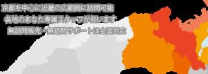 訪問エリア地図